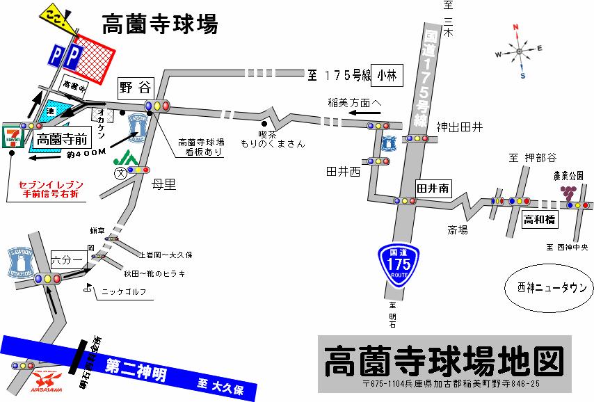 高薗寺球場