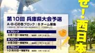2014年ビクトリー杯ベースボール大会(旧ペプシ杯)兵庫県大会のご案内です。 A、B、Cの3ブロック、各ブロック8チームの募集です。 大会は6月から順次開催していきます。 参加希望チームは、大会要項を熟読の上、申込用紙に […]
