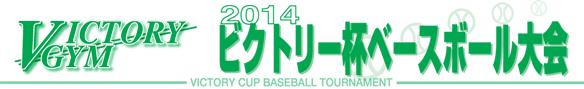 2014ビクトリー杯ベースボール大会