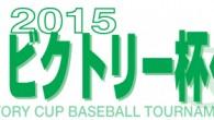2015年ビクトリー杯ベースボール大会(旧ペプシ杯)兵庫県大会のご案内です。 A、B、Cの3ブロック、各ブロック8チームを募集し、5月から順次開催していく予定でしたが、週末に悪天候が続いた影響により、AブロックとBブロッ […]